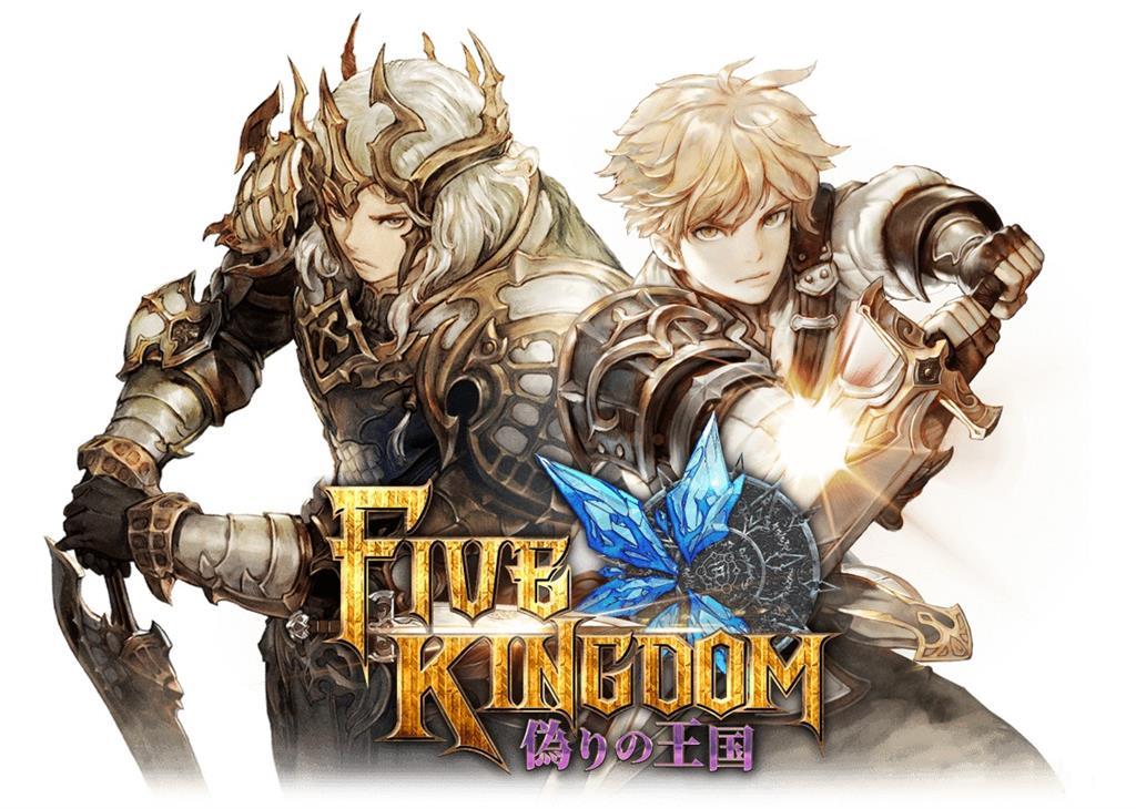 ファイブキングダム-偽りの王国-