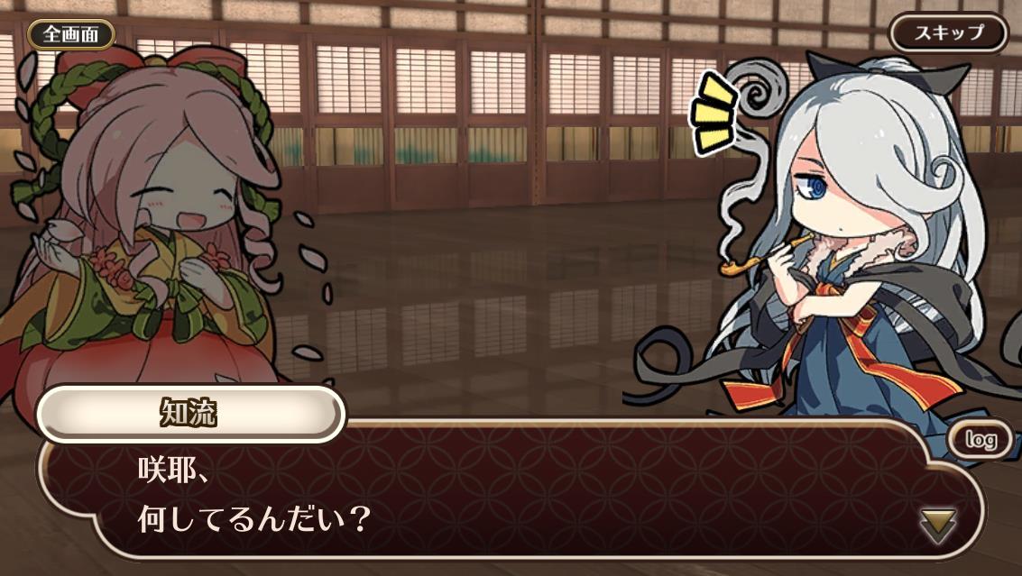ひねもす式姫