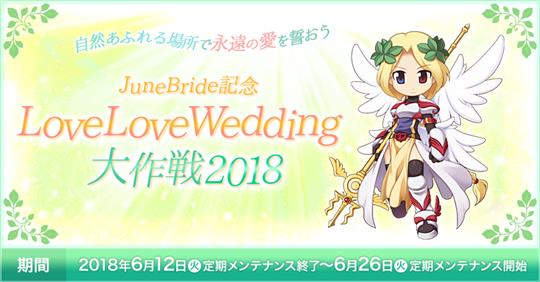 LoveLoveWedding大作戦2018