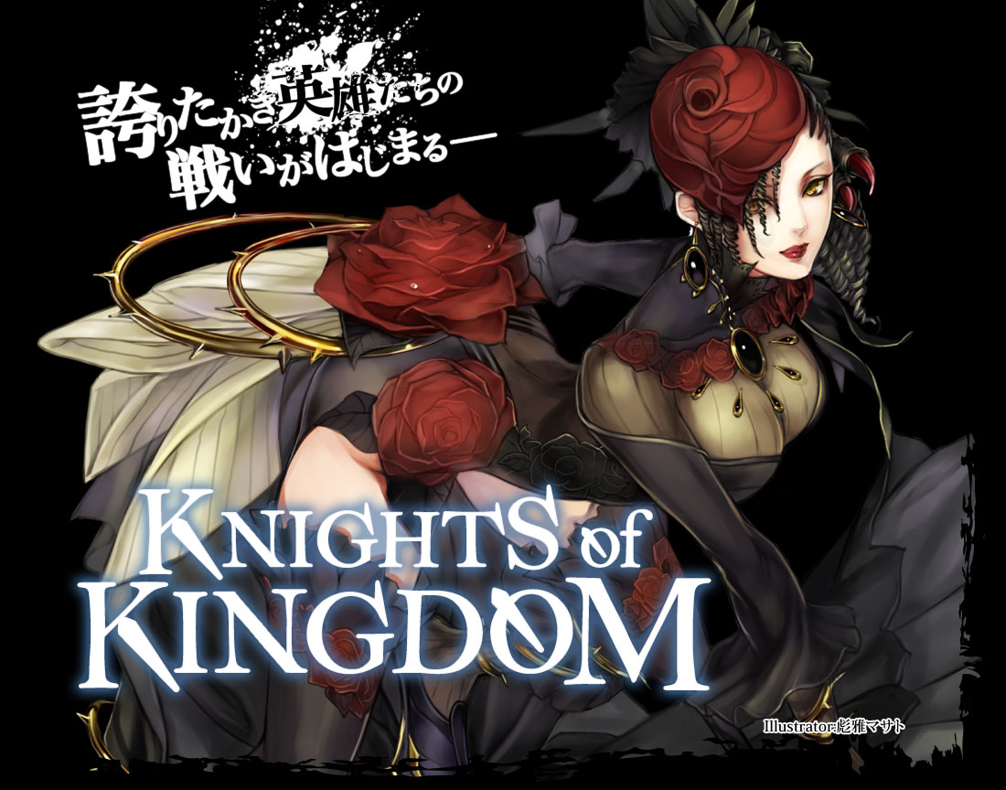 KNIGHTS of KINGDOM