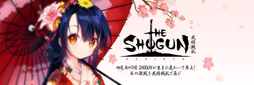 THE SHOGUN~武将戦乱~