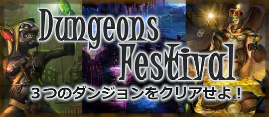 Dungeons Festival