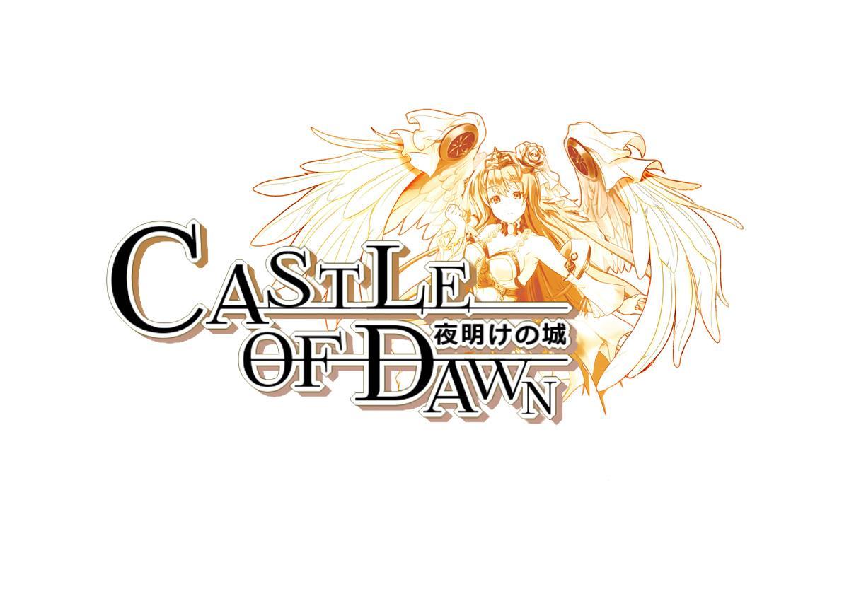 CASTLE OF DAWN 夜明けの城