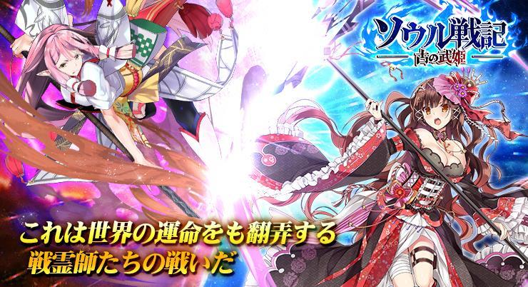 ソウル戦記-古の武姫-