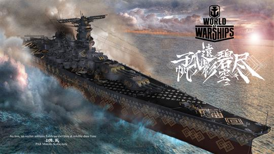 「World of Warships」4月26日にアップデート0.8.3実施決定 小林誠氏デザインによる日本戦艦大和用の永久迷彩が登場