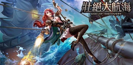 壮絶大航海-Age of Discovery-