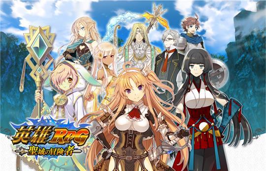 英雄RPG 聖域の冒険者