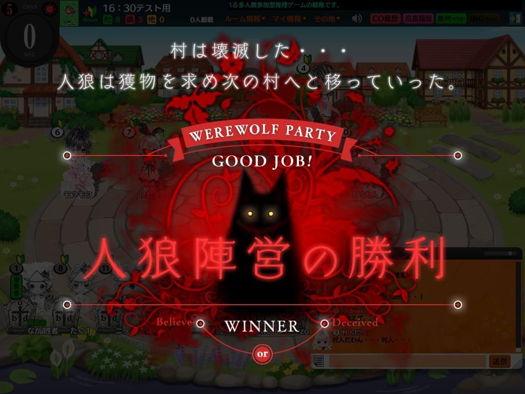 人狼パーティー